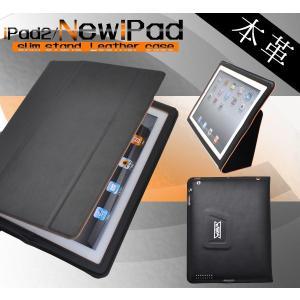 iPadケース 新しいiPad/iPad2対応 本革素材 スリムスタンドレザーケース for Apple iPad2/NEW iPad watch-me
