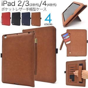 iPad 2/3(3世代)/4(4世代)用ポケットカラーレザー手帳型ケース watch-me