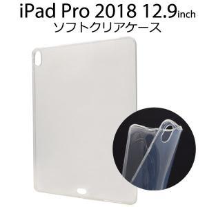 iPad Pro(2018) 12.9インチ 2018年11月7日発売モデル    しなやかで衝撃に...