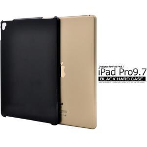 iPadケース iPad Pro(9.7インチ)用 シンプルタイプ ハードブラックケース for Apple アイパッド プロ|watch-me