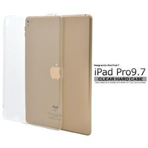 iPadケース iPad Pro(9.7インチ)用 シンプルタイプ ハードクリアケース for Apple アイパッド プロ|watch-me
