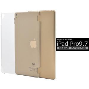 iPadケース アウトレット販売 iPad Pro(9.7インチ)用 ハードクリアケース for Apple アイパッド プロ|watch-me