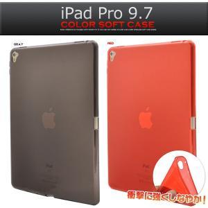 iPadケース iPad Pro(9.7インチ)用 カラーソフトケース for Apple アイパッド プロ|watch-me