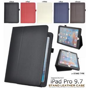 iPadケース iPad Pro(9.7インチ)用 レザーデザインケース for Apple アイパッド プロ|watch-me