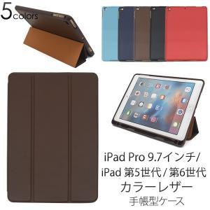 iPad Pro 9.7インチ/iPad 2017年モデル(第5世代)/2018年モデル (第6世代)用カラーレザー手帳型ケース for Apple アイパッド プロ|watch-me