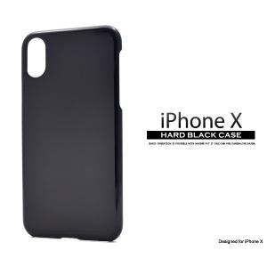 アイフォンケース iPhoneX/iPhoneXs用 ハードブラックケース アイフォンX アイフォン10 アイフォンテン  ケースカバー|watch-me