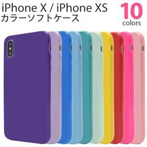 アイフォンケース iPhoneX/iPhoneXs用 カラーソフトケース アイフォンX アイフォン10 アイフォンテン  ケースカバー|watch-me