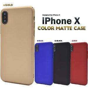 アイフォンケース iPhoneX/iPhoneXs用 カラーマットケース アイフォンX アイフォン10 アイフォンテン  ケースカバー watch-me