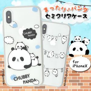 アイフォンケース iPhoneX/iPhoneXs用 カバーまったりパンダセミクリアケース アイフォンX アイフォン10 アイフォンテン  ケースカバー watch-me