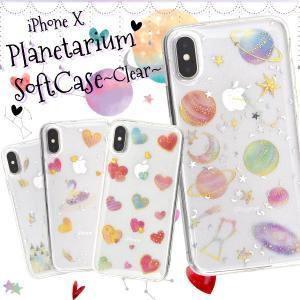 アイフォンケース iPhoneX/iPhoneXs用 カバープラネタリウムソフトクリアケース アイフォンX アイフォン10 アイフォンテン  ケースカバー watch-me
