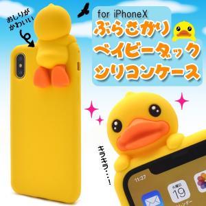アイフォンケース iPhoneX/iPhoneXs用 ぶらさがりベイビーダックシリコンケース アイフォンX アイフォン10 アイフォンテン  ケースカバー watch-me
