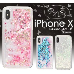 アイフォンケース iPhoneX/iPhoneXs用 トキメキハートケース アイフォンX アイフォン10 アイフォンテン  ケースカバー watch-me