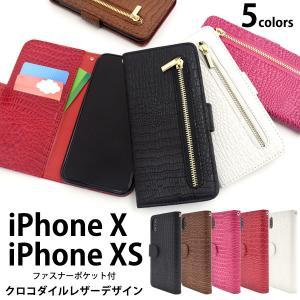 アイフォンケース iPhoneX/iPhoneXs用 クロコダイルレザーデザインスタンドケースポーチ アイフォンX アイフォン10 アイフォンテン  ケースカバー watch-me