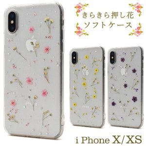 iPhone X/iPhone XS用きらきら押し花ソフトケース アイフォンX アイフォン10 アイフォンテン  ケースカバー|watch-me
