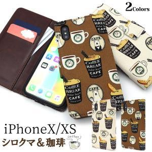 2017年11月3発売 apple iPhoneX 対応 2018年9月21日発売 apple iP...