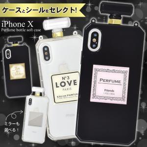 スマホケース 受注生産品 iPhone X用香水瓶ソフトケース
