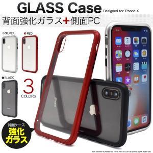 アイフォンケース iPhoneX/iPhoneXs用 背面ガラスバンパーケース アイフォンX アイフォン10 アイフォンテン  ケースカバー watch-me