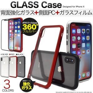 アイフォンケース iPhoneX/iPhoneXs用背面ガラスバンパーケース ガラスフィルムセット アイフォンX アイフォン10 アイフォンテン  ケースカバー watch-me