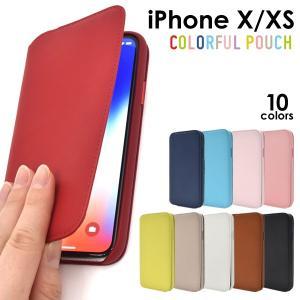 アイフォンケース iPhoneX専用 オートスリープカラフルケースポーチ アイフォンX アイフォン10 アイフォンテン  ケースカバー watch-me