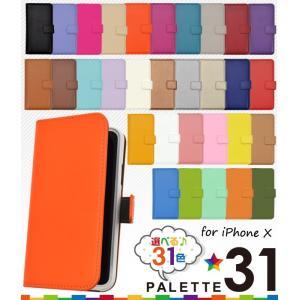 アイフォンケース iPhoneX/iPhoneXs用 31色 カラーレザーケースポーチ スタンド機能付き 手帳型 アイフォンX アイフォン10 アイフォンテン watch-me