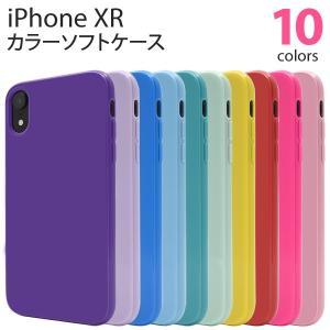 アイフォンケース iPhone XR用 カラーソフトケース ケースカバー アイフォンテンアール 6.1インチ|watch-me