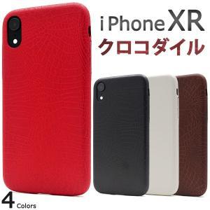 アイフォンケース iPhone XR用 クロコダイルデザインソフトケース ケースカバー アイフォンテンアール 6.1インチ|watch-me