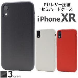 アイフォンケース iPhone XR用 レザーデザインセミハードケース ケースカバー アイフォンテンアール 6.1インチ|watch-me