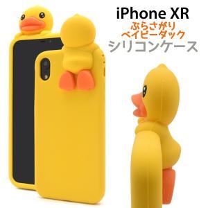 アイフォンケース iPhone XR用 ぶらさがりベイビーダックシリコンケース ケースカバー アイフォンテンアール 6.1インチ|watch-me