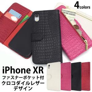 アイフォンケース iPhone XR用 クロコダイルレザーデザイン手帳型ケース ケースカバー アイフォンテンアール 6.1インチ|watch-me