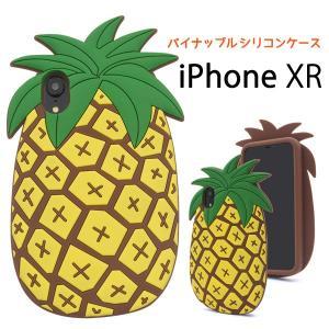 アイフォンケース iPhone XR用 トロピカルパイナップルケース ケースカバー アイフォンテンアール 6.1インチ|watch-me