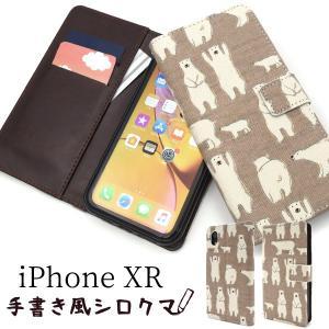 アイフォンケース iPhone XR用 手書き風シロクマデザイン手帳型ケース ケースカバー アイフォンテンアール 6.1インチ|watch-me
