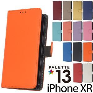 アイフォンケース iPhone XR用 13色カラーレザー手帳型ケース 手作り ケースカバー アイフ...