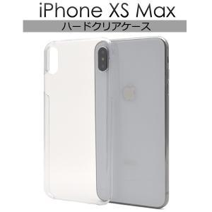 アイフォンケース iPhone XS Max用ハードクリアケース ケースカバー アイフォンテンエスマックス 6.5インチ watch-me