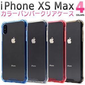 アイフォンケース iPhone XS Max用 カラーバンパークリアケース ケースカバー アイフォンテンエスマックス 6.5インチ watch-me