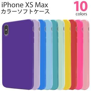 アイフォンケース iPhone XS Max用 カラーソフトケース ケースカバー アイフォンテンエスマックス 6.5インチ|watch-me