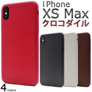 アイフォンケース iPhone XS Max用 クロコダイルデザインソフトケース ケースカバー アイフォンテンエスマックス 6.5インチ watch-me