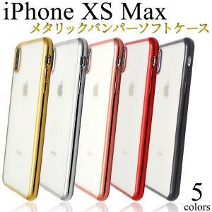 アイフォンケース iPhone XS Max用 メタリックバンパーソフトクリアケース ケースカバー アイフォンテンエスマックス 6.5インチ watch-me