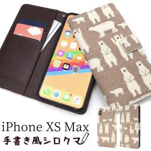 アイフォンケース iPhone XS Max用 手書き風シロクマデザイン手帳型ケース ケースカバー アイフォンテンエスマックス 6.5インチ watch-me