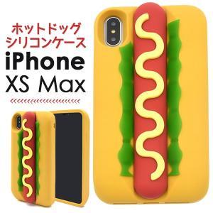 アイフォンケース iPhone XS Max用ホットドッグケース ケースカバー アイフォンテンエスマックス 6.5インチ watch-me