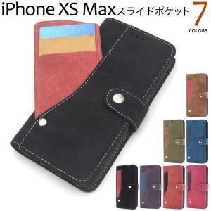 アイフォンケース iPhone XS Max用 スライドカードポケット手帳型ケース ケースカバー アイフォンテンエスマックス 6.5インチ watch-me