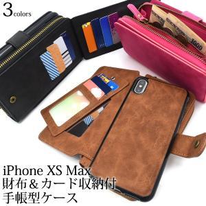 アイフォンケース iPhone XS Max用 財布&カード収納付手帳型ケース ケースカバー アイフォンテンエスマックス 6.5インチ watch-me