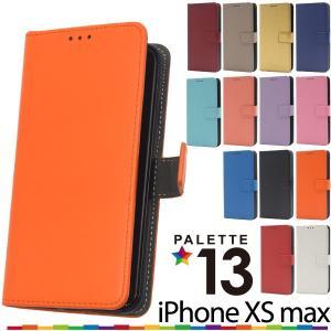 アイフォンケース iPhone XS Max用  13色カラーレザー手帳型ケース ケースカバー アイフォンテンエスマックス 6.5インチ watch-me