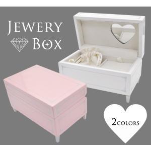 ジュエリーボックス 長方形×ハート ギフト用アクセサリーケース ホワイトorピンク|watch-me