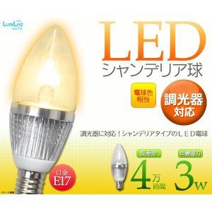 調光器対応 E17金口 LED電球シャンデリア用 電球色相当 年末大掃除特集|watch-me
