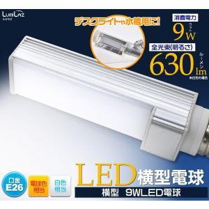 E26口金 横型LED電球 9W (白色相当・電球色相当) デスクライト・水槽用照明に最適 年末大掃除特集|watch-me