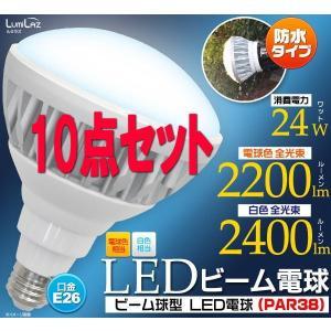 10個セット ビーム球型LED電球(PAR38)|watch-me