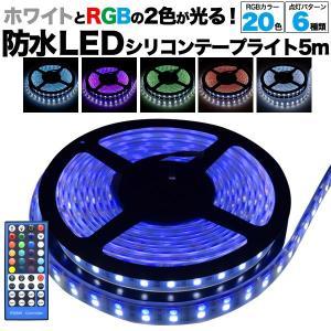 2列タイプ LEDテープライト watch-me