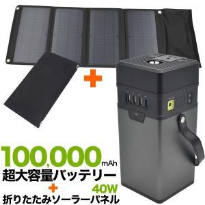 40W折りたたみソーラーパネル付き100,000mAhバッテリー watch-me