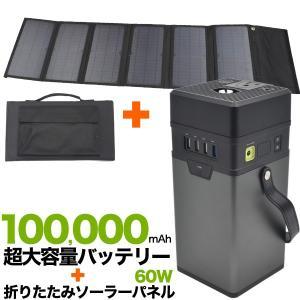 60W折りたたみソーラーパネル付き100,000mAhバッテリー watch-me