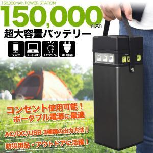 150000mAhバッテリー 大型バッテリー